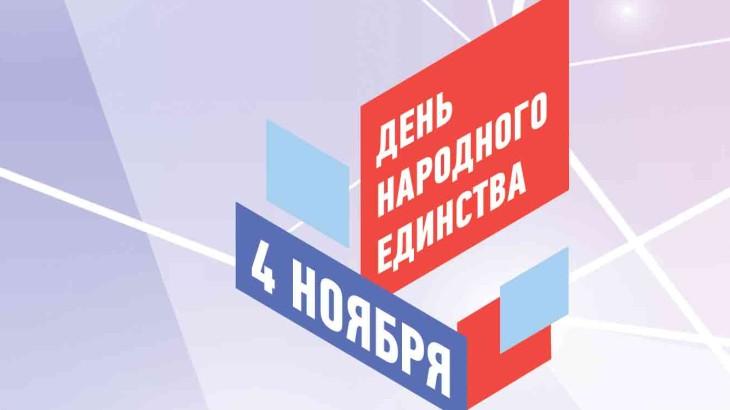 A4_День-Народного-Единства_prw