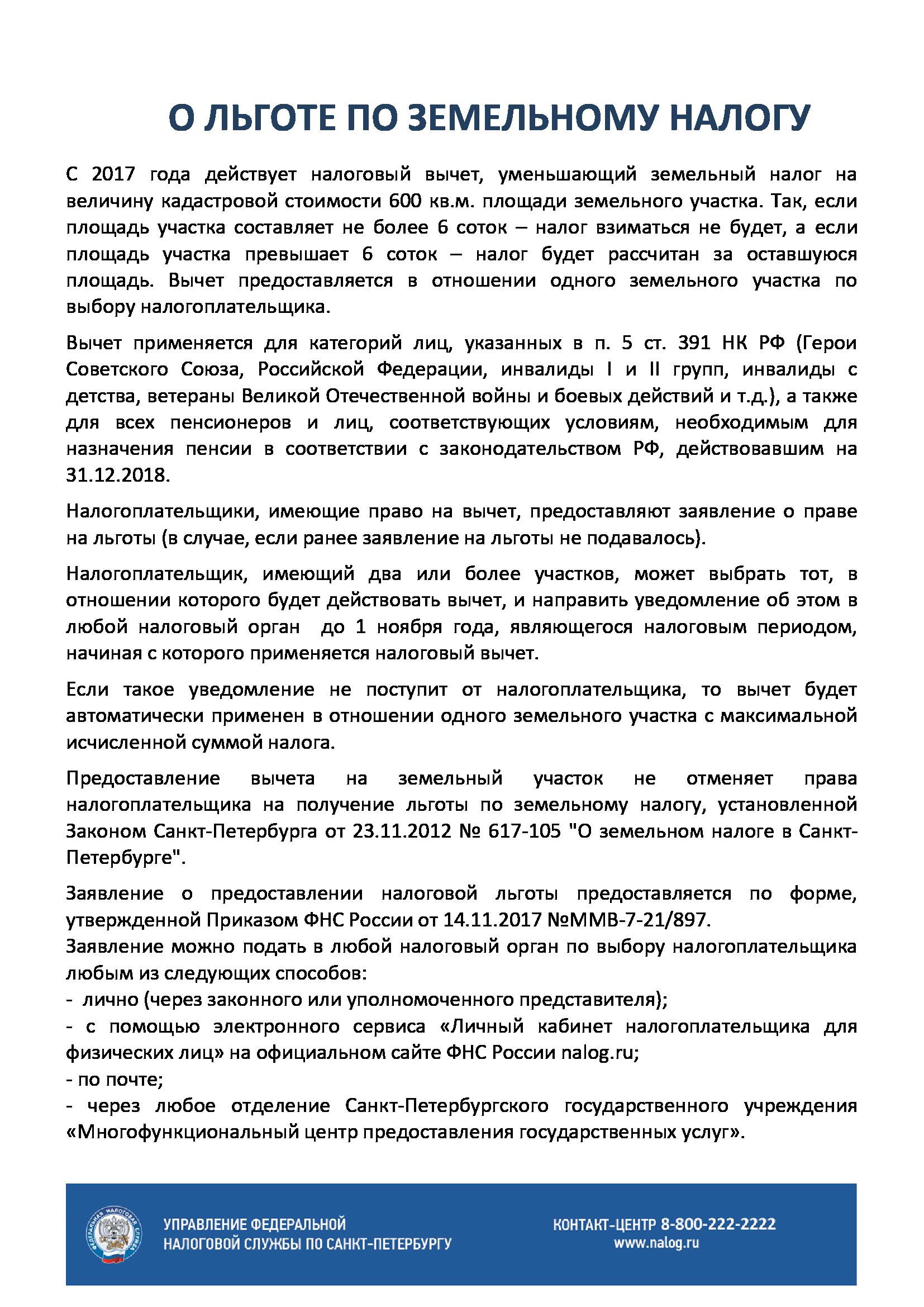 28_Льгота-земля-2019