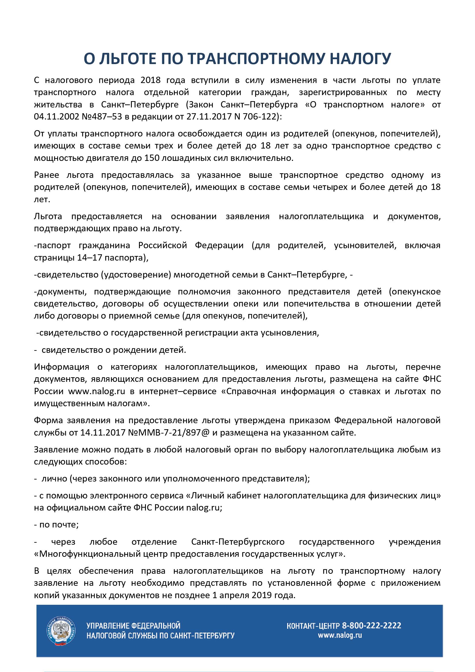32_Льгота-транспорт-2019